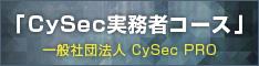 CySecPRO